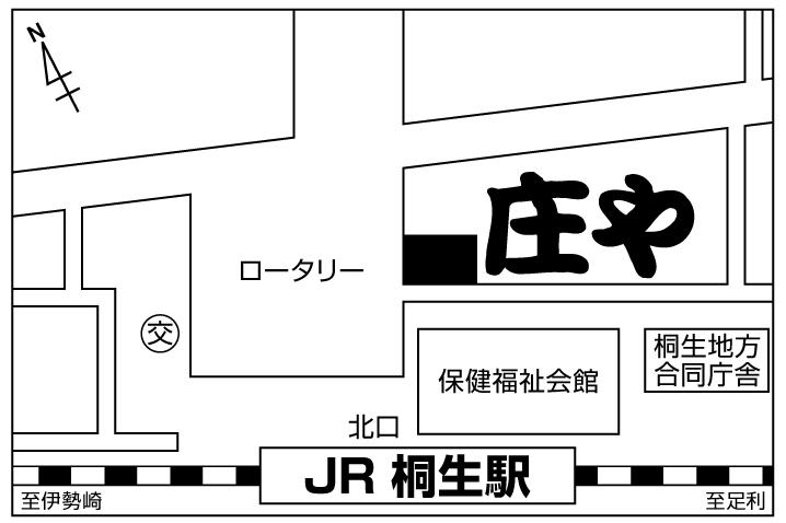 庄や 桐生駅前店店舗地図ご案内