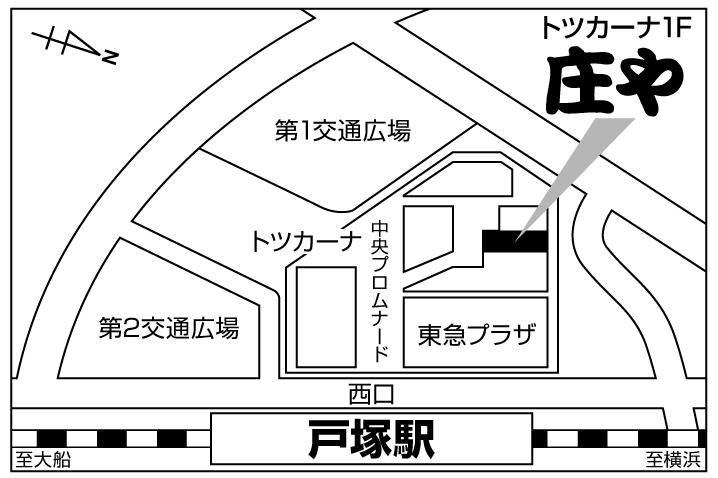 庄や 戸塚西口店店舗地図ご案内