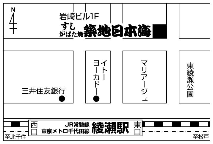 寿司 築地日本海 綾瀬店店舗地図ご案内