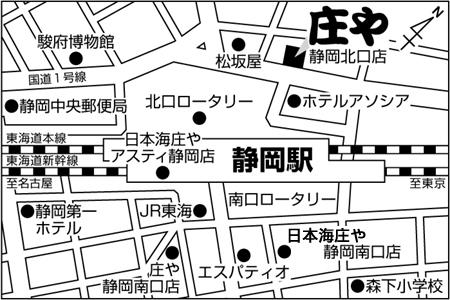 庄や 静岡北口店店舗地図ご案内