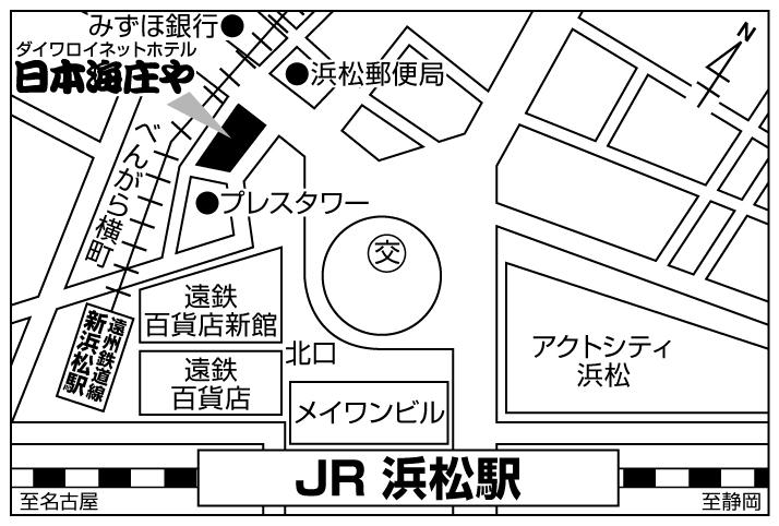 日本海庄や ダイワロイネットホテル浜松店店舗地図ご案内