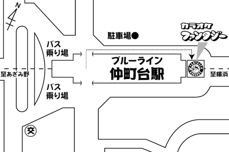カラオケファンタジー 仲町台店|カラオケファン …