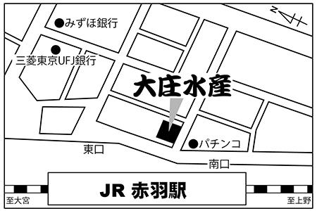 大庄水産 赤羽店店舗地図ご案内