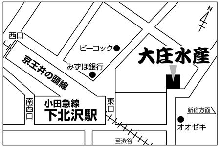 大庄水産 下北沢東口店店舗地図ご案内