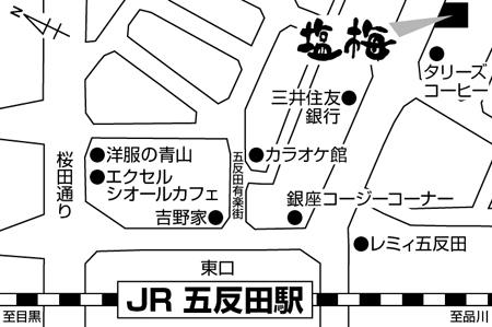 東京酒BAL 塩梅 五反田店店舗地図ご案内