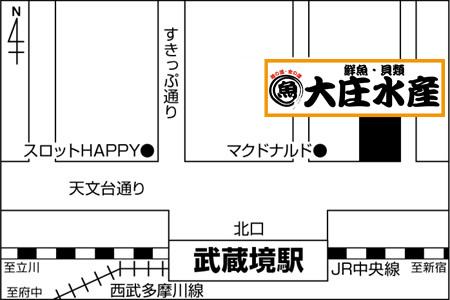 大庄水産 武蔵境店店舗地図ご案内