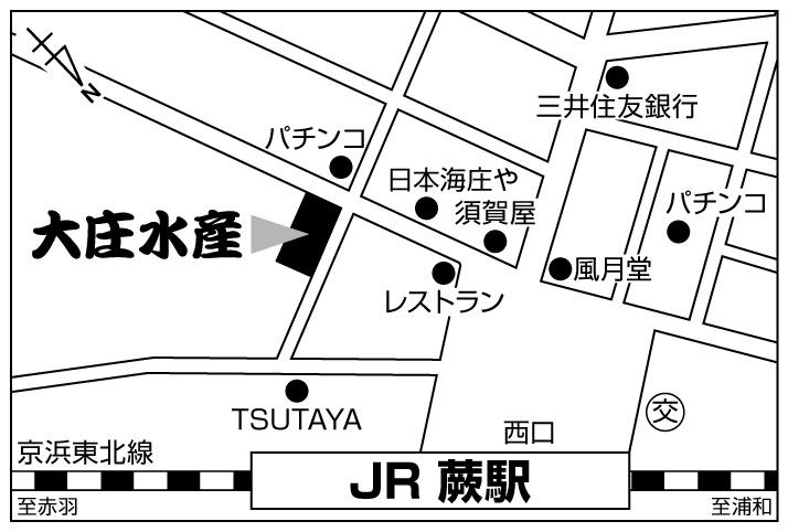 大庄水産 わらび店店舗地図ご案内