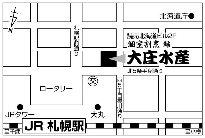 大庄水産 札幌読売北海道ビル店店舗地図ご案内