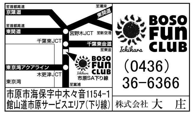 館山道市原SA下り線「BOSO FUN CLUB」店舗地図ご案内