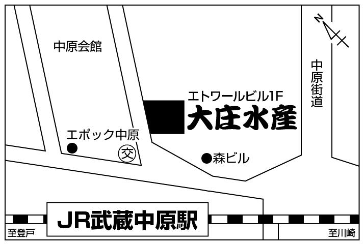 大庄水産 武蔵中原店店舗地図ご案内