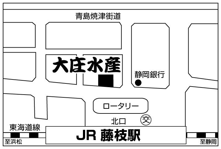 大庄水産 藤枝店店舗地図ご案内