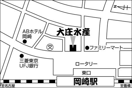 大庄水産 岡崎駅前店店舗地図ご案内