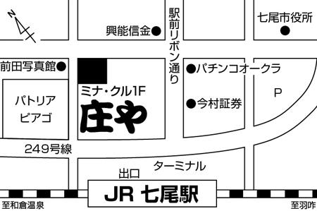 庄や 七尾駅前店店舗地図ご案内