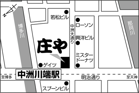 日本海庄や 中洲川端店店舗地図ご案内