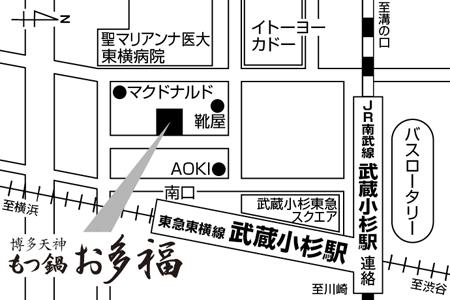 博多天神 もつ鍋 お多福 武蔵小杉店店舗地図ご案内