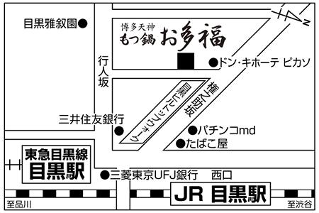 博多天神 もつ鍋 お多福 目黒店店舗地図ご案内