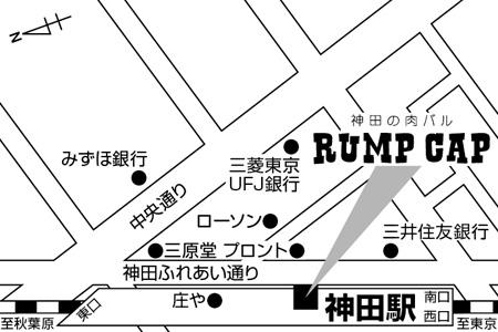 神田の肉バル RUMP CAP(ランプキャップ)店舗地図ご案内