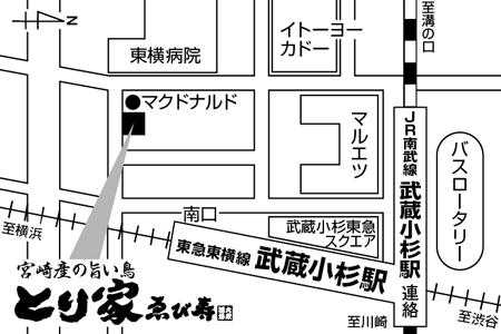 とり家ゑび寿(えびす) 武蔵小杉店店舗地図ご案内