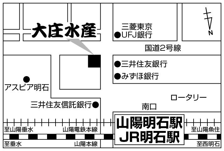 大庄水産 明石駅前店店舗地図ご案内
