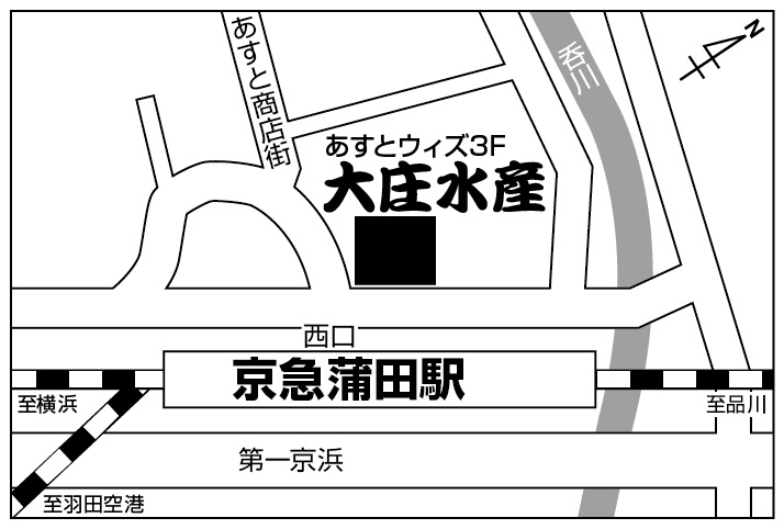 大庄水産 京急蒲田あすとウィズ店店舗地図ご案内