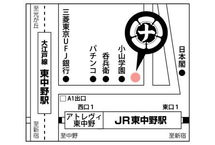 海鮮串天ぷら 中野家 東中野店店舗地図ご案内