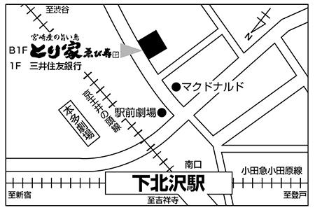とり家ゑび寿(えびす) 下北沢店店舗地図ご案内