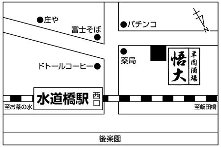 羊肉酒場 悟大 水道橋店店舗地図ご案内
