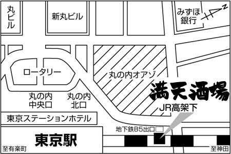 満天酒場 丸の内北口店店舗地図ご案内