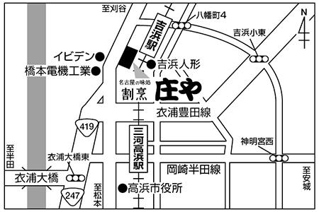 名古屋の味処 割烹庄や 高浜店店舗地図ご案内