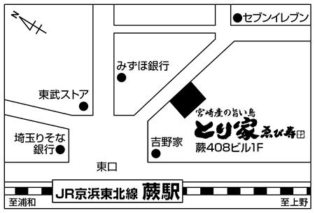 とり家ゑび寿(えびす) 蕨店店舗地図ご案内