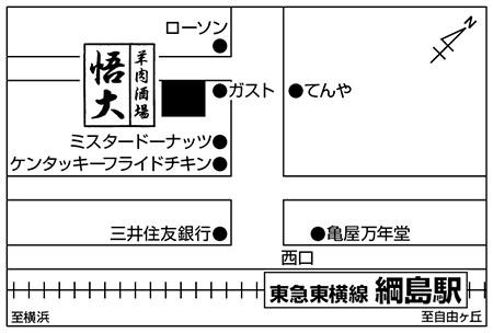 羊肉酒場 悟大 綱島店店舗地図ご案内