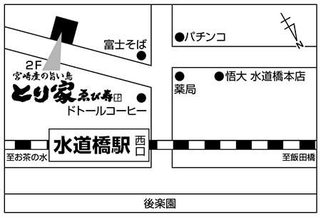とり家ゑび寿 水道橋店店舗地図ご案内