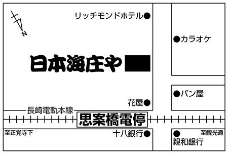 日本海庄や 長崎思案橋店店舗地図ご案内