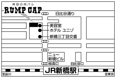 神田の肉バル RUMP CAP 新橋店店舗地図ご案内
