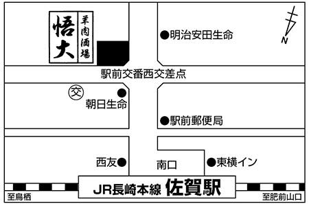 羊肉酒場 悟大 佐賀駅前店店舗地図ご案内