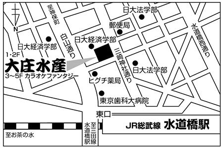 大庄水産 水道橋店店舗地図ご案内