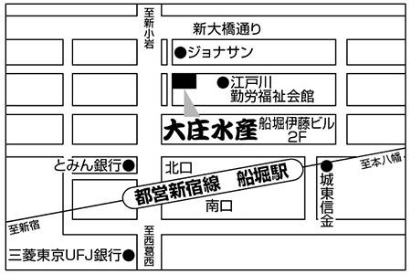 大庄水産 船堀店店舗地図ご案内