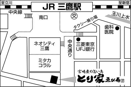 とり家ゑび寿 三鷹店店舗地図ご案内