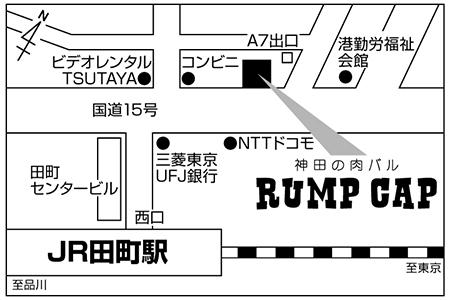 神田の肉バル RUMP CAP 田町店店舗地図ご案内