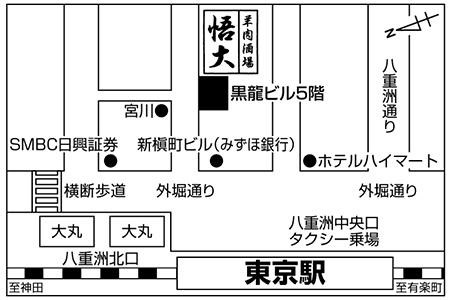 北海道ジンギスカンビアホール 悟大withサッポロ 八重洲口店店舗地図ご案内