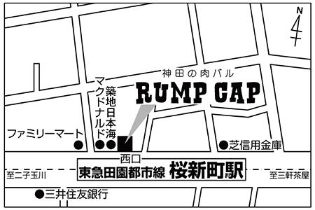 神田の肉バルRUMP CAP 桜新町店店舗地図ご案内