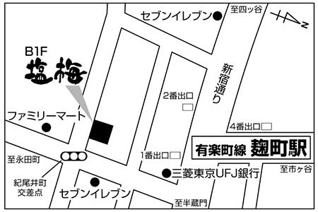 東京酒BAL 塩梅 紀尾井町店店舗地図ご案内