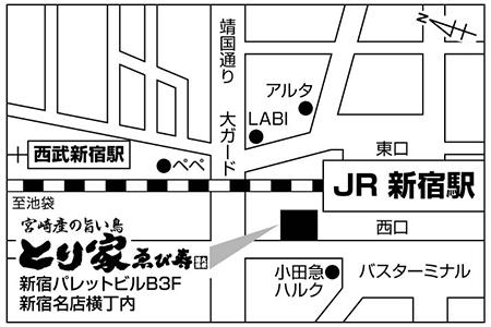 とり家ゑび寿(えびす) 新宿西口店店舗地図ご案内