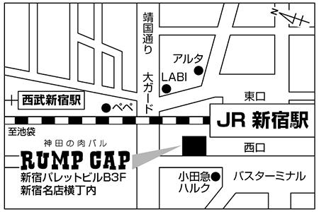 神田の肉バル RUMP CAP 新宿西口店店舗地図ご案内