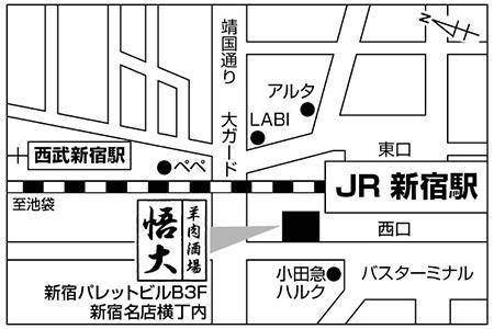 羊肉酒場 悟大 新宿西口店店舗地図ご案内