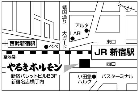 やるきホルモン 新宿西口店店舗地図ご案内