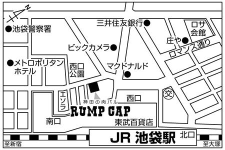 神田の肉バル RUMP CAP 池袋西口店店舗地図ご案内