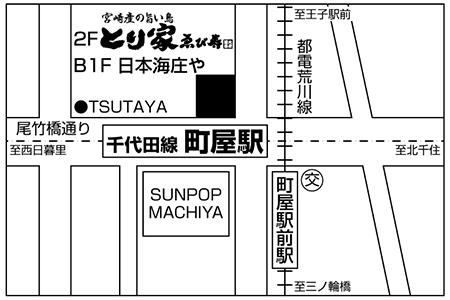 とり家ゑび寿(えびす) 町屋店店舗地図ご案内