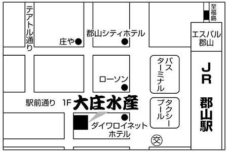 大庄水産 郡山店店舗地図ご案内