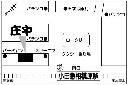 庄や 小田急相模原店店舗地図ご案内